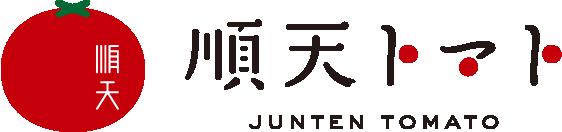 順天トマト JUNTEN TOMATO ロゴ